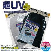 サマーハンドルカバー 超UVプラス ブラック SHT1700-BK
