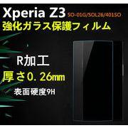 ★SONY Xperia Z3 SO-01G/SOL26/401SO 硬度9H 0.26mm 強化ガラス 液晶保護フィルム R加工