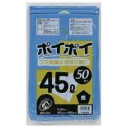 ●☆ ポリ袋45L(青)P-43352 厚0.03mm 50枚×15冊 1冊あたり473円(税抜)