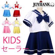 KIDS☆セーラー服セット(子どもサイズ)【制服衣装/キッズコスチューム】