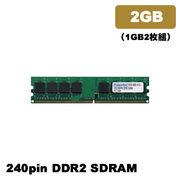 プリンストン PDD2/667-A1GX2 PC2-5300 2GB 240pin DDR2 (1GB2枚組)