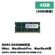 プリンストン PAN3/1333-2GX2 APPLE PC3-10600 4GB DDR3 (2GB2枚組)