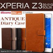 Xperia Z3 SO-01G/SOL26 アンティークレザー手帳型ケース