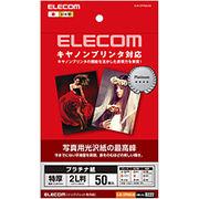 エレコム キヤノン対応 光沢紙の最高峰 プラチナフォトペーパー EJK-CPN2L50