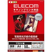 エレコム キヤノン対応 光沢紙の最高峰 プラチナフォトペーパー EJK-CPNA450