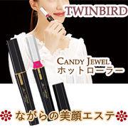 TWINBIRD(ツインバード) Candy Jewel ホットローラー
