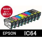 EPSON IC9CL64 高品質顔料互換インク (ICBK64 ICMB64 ICC64 ICLC64 ICM64 ICLM64 ICY64 ICGY64 ICLGY64)