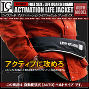 ライフジャケット 救命胴衣 自動膨張型 ウエストベルト型 ブラック 黒色 フリーサイズ