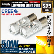 50W S25 LED ウェッジ球 シングル 2個セット アンバー 150°ピン角違い CREE OSRAM製