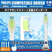 HX-6064 HX-6062 互換 替え歯ブラシ 4本セット 替えブラシ PHILIPS フィリップス スタンダードサイズ