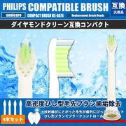 HX-6074 HX-6072 互換 替え歯ブラシ 4本セット 替えブラシ PHILIPS フィリップス ミニサイズ