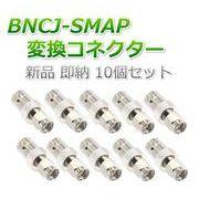 BNCJ-SMAP変換コネクター  新品 即納