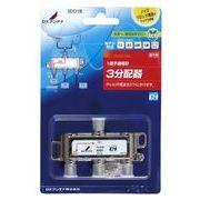 DXアンテナ 3分配器 3DD1B