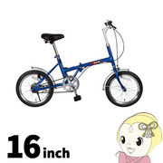 「メーカー直送」NO72946 MIMUGO ZERO-ONE FDB16 折畳み自転車