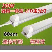 20W形 LED蛍光灯 600mm 器具一体型 1200lm 昼白色