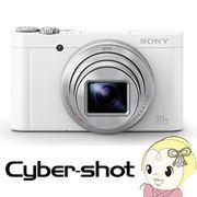ソニー デジタルスチルカメラ サイバーショット DSC-WX500 (W) [ホワイト]