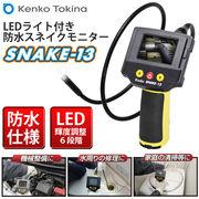 Kenko Tokina ケンコー トキナー LEDライト付 フレキシブルチューブ ◇ 防水スネイクモニター