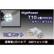 T10 LED 4�A ��/�z���C�g �E�F�b�W��