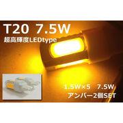 T20�E�F�b�W 7.5W�^ LED�o���u�@�_�u����