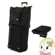 【メーカー直送】 DCB277-BK ドッペルギャンガー フォルダブルスーツケース