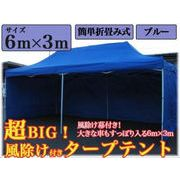 テント・タープテント大型6x3m野球・サッカー・イベントに最適!ブルーHY-084-BL