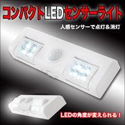 電池式【8灯モーションセンサーLEDライト】防犯・節電・廊下や玄関先に!角度変更可能