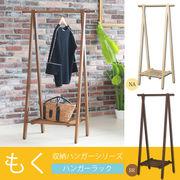 【直送可/送料無料】◆もくシリーズ◆収納棚付!洋服が選びやすいハンガーラック(もく)