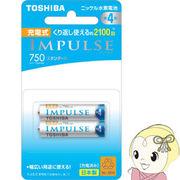 ニッケル水素電池 単4形 2本入 東芝 IMPULSE スタンダードタイプ TNH-4ME-2P