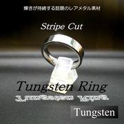 レアメタル★タングステンリング(ストライプカット)★SK-Trade
