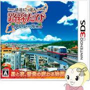 【3DS用ソフト】ソニックパワード 鉄道にっぽん!路線たび ゆいレール編 CTR-P-BTYJ