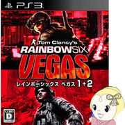 【PS3用ソフト】 UBI ユービーアイ・ザ・ベストレインボーシックス ベガス1+2 BLJM-61305