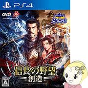 【PS4用ソフト】 コーエーテクモ the Best 信長の野望・創造 PLJM-80105
