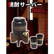 焼酎サーバー2000 2L