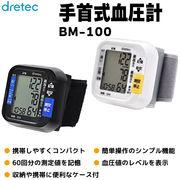 DRETEC (ドリテック)  ボタン1つでカンタン計測 手首式血圧計 ◇ 血圧計 BM-100 WH