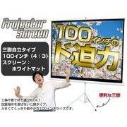 三脚式スクリーン 100インチ WJ-STC41002