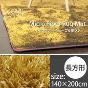 洗濯可能 1年中使える ラグマット 140X200cm【ベージュ】- DS-02-140X200-BE