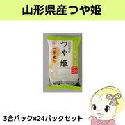 【メーカー直送】アイリスオーヤマ 山形県産つや姫 3合パック×24パックセット