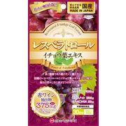 MHF レスベラトロールとイチョウ葉エキス(日本製)