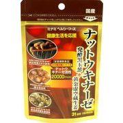 MHF ナットウキナーゼ&発酵黒玉葱+黄金虚空蔵生姜(日本製)