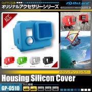 GoPro互換アクセサリー『ハウジングシリコンカバー』(GP-0510) ブルー