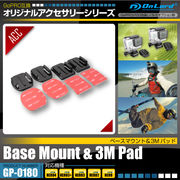 GoPro互換アクセサリー『ベースマウント&3Mパッド』(GP-0180)