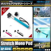 GoPro互換アクセサリー『ストレッチモノポッド』(GP-0310) ブルー