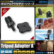 GoPro互換アクセサリー『トライポッドアダプターA』(GP-0520)