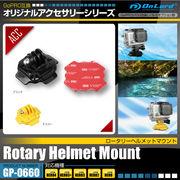 GoPro互換アクセサリー『ロータリーヘルメットマウント』(GP-0660) イエロー