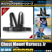 GoPro互換アクセサリー『チェストマウントハーネスジュニア』(GP-0810)