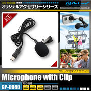 GoPro互換アクセサリー『クリップ付マイクロフォン』(GP-0980)