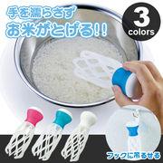 【新商品★日本製】★3色★色指定可★手を濡らさないで簡単お米研ぎ♪ 米トギーナ