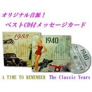 �yA TIME TO REMEMBER �z�@�x�X�gCD�t�E�O���[�e�B���O�J�[�h1930�|1949