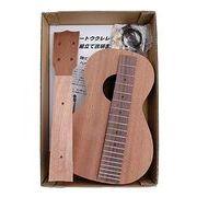 HOSCO(ホスコ) ウクレレキット コンサート、マホガニー合板 CK-KIT-20