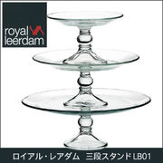 royal leerdam ロイアル・レアダム 三段スタンド LB01